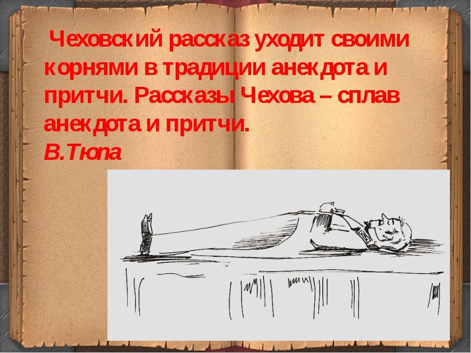 Чеховский рассказ уходит своими корнями в традиции анекдота и притчи. Расска...