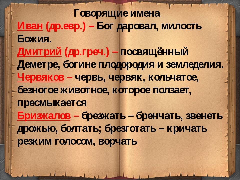 Говорящие имена Иван (др.евр.) – Бог даровал, милость Божия. Дмитрий (др.гре...