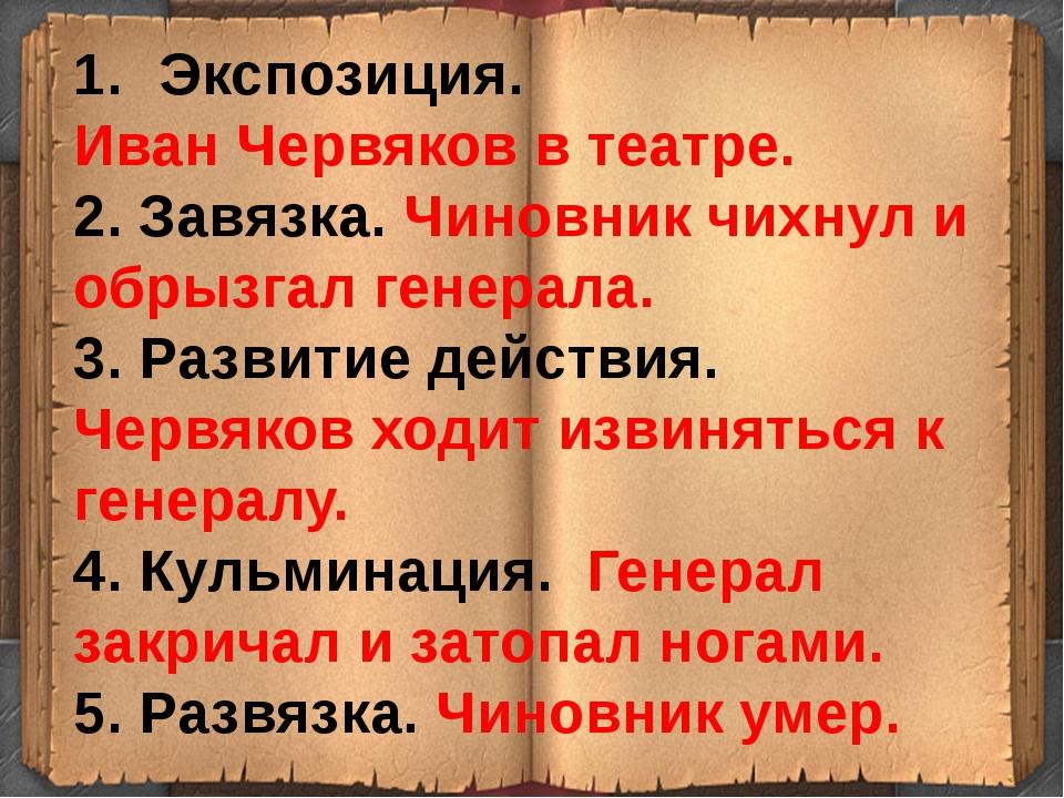 Экспозиция. Иван Червяков в театре. 2. Завязка. Чиновник чихнул и обрызгал г...
