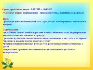 Сроки проведения акции: 1.03 2016 – 1.04.2016 Участники акции: воспитанники I