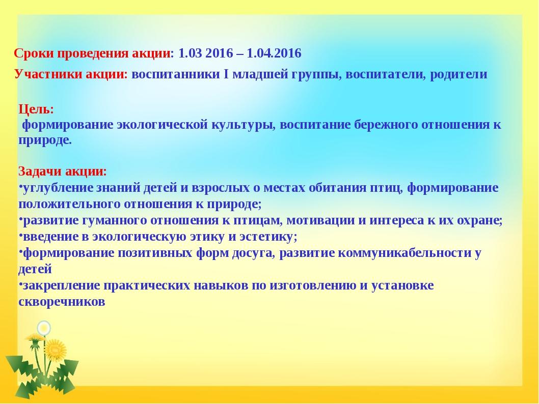 Сроки проведения акции: 1.03 2016 – 1.04.2016 Участники акции: воспитанники I...