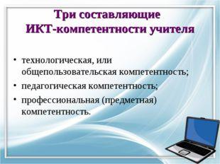 Три составляющие ИКТ-компетентности учителя технологическая, или общепользова