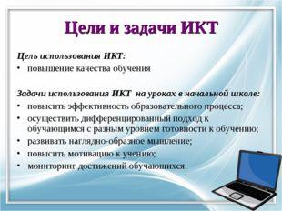 Цели и задачи ИКТ Цель использования ИКТ: повышение качества обучения Задачи