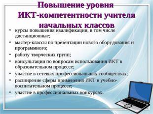 Повышение уровня ИКТ-компетентности учителя начальных классов курсы повышения