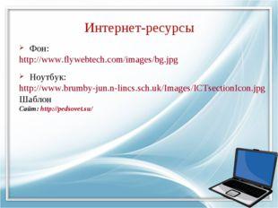 Интернет-ресурсы Фон: http://www.flywebtech.com/images/bg.jpg Ноутбук: http:/