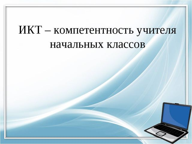 ИКТ – компетентность учителя начальных классов