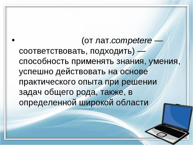 Компете́нция(отлат.competere— соответствовать, подходить)— способность пр...
