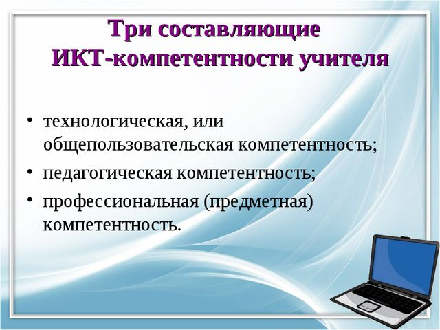 Три составляющие ИКТ-компетентности учителя технологическая, или общепользова...