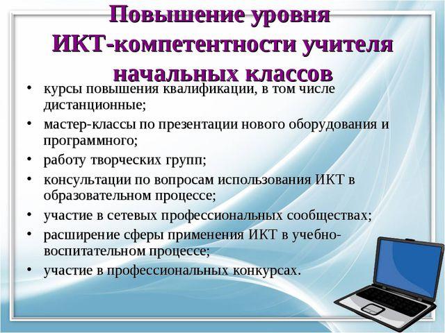 Повышение уровня ИКТ-компетентности учителя начальных классов курсы повышения...