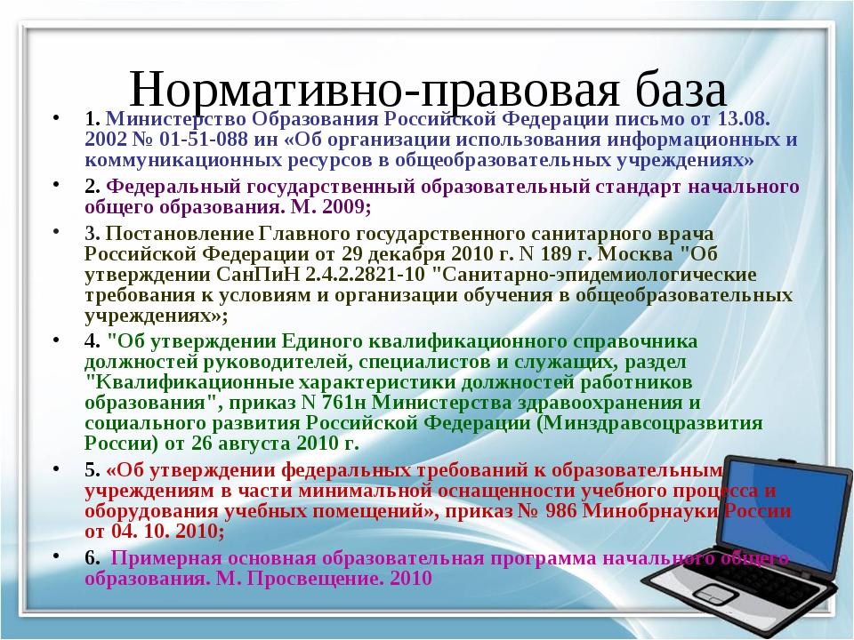 Нормативно-правовая база 1. Министерство Образования Российской Федерации пис...