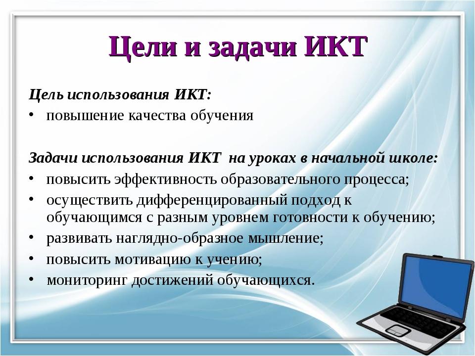 Цели и задачи ИКТ Цель использования ИКТ: повышение качества обучения Задачи...
