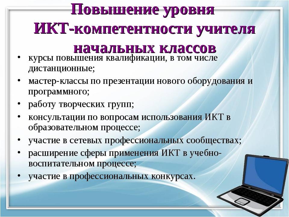 Темы мастер класс тему коммуникативная компетентность