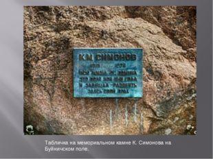 Табличка на мемориальном камне К. Симонова на Буйничском поле.