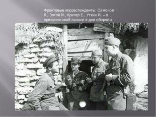 Фронтовые корреспонденты: Симонов К., Зотов И., Кригер Е., Уткин И. – в прифр
