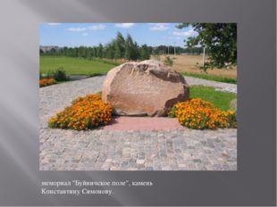 """мемориал """"Буйничское поле"""", камень Константину Симонову."""