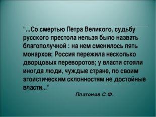 """""""...Со смертью Петра Великого, судьбу русского престола нельзя было назвать б"""