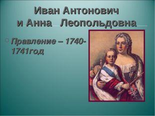 Иван Антонович и Анна Леопольдовна Правление – 1740-1741год