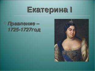 Екатерина I Правление – 1725-1727год