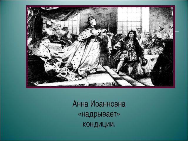 Анна Иоанновна «надрывает» кондиции.