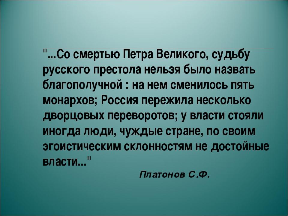 """""""...Со смертью Петра Великого, судьбу русского престола нельзя было назвать б..."""