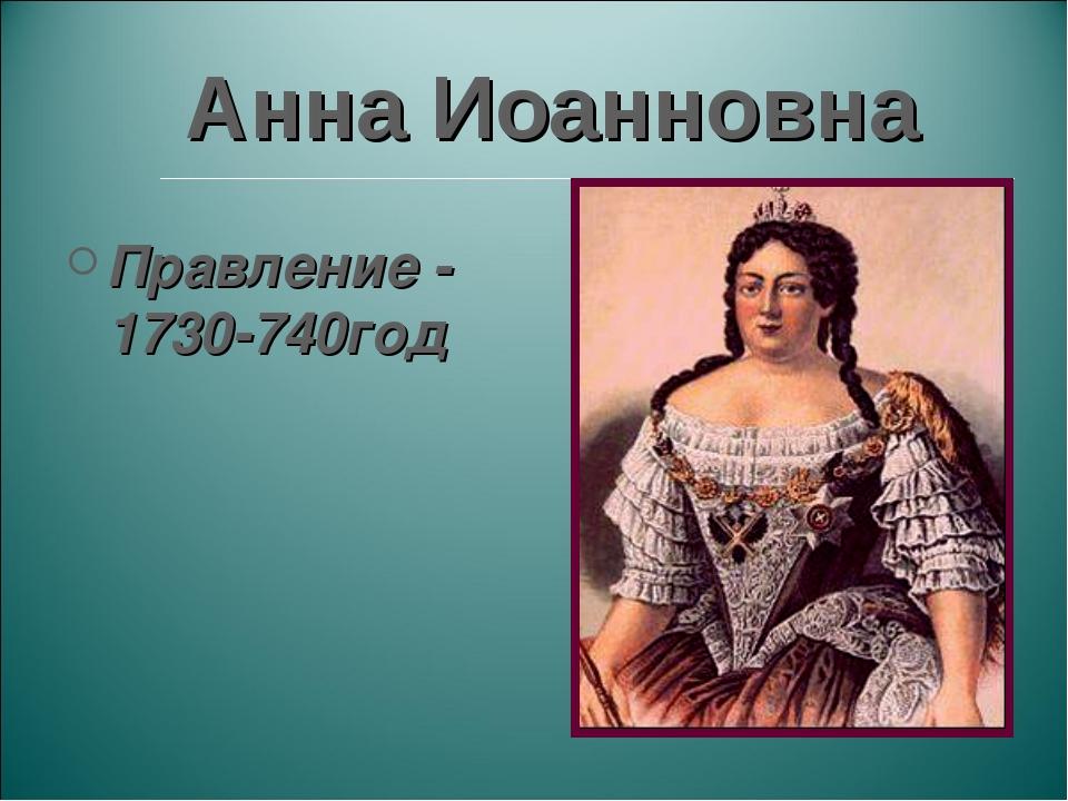 Анна Иоанновна Правление - 1730-740год