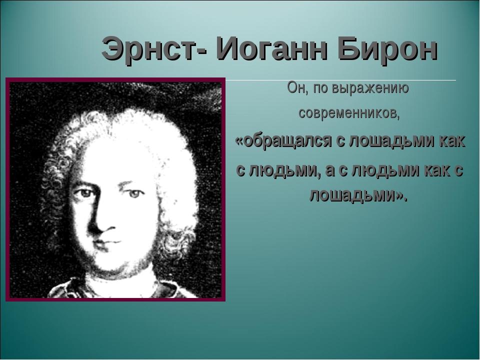 Эрнст- Иоганн Бирон Он, по выражению современников, «обращался с лошадьми ка...