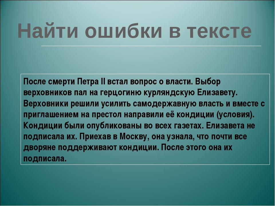 Найти ошибки в тексте После смерти Петра II встал вопрос о власти. Выбор верх...
