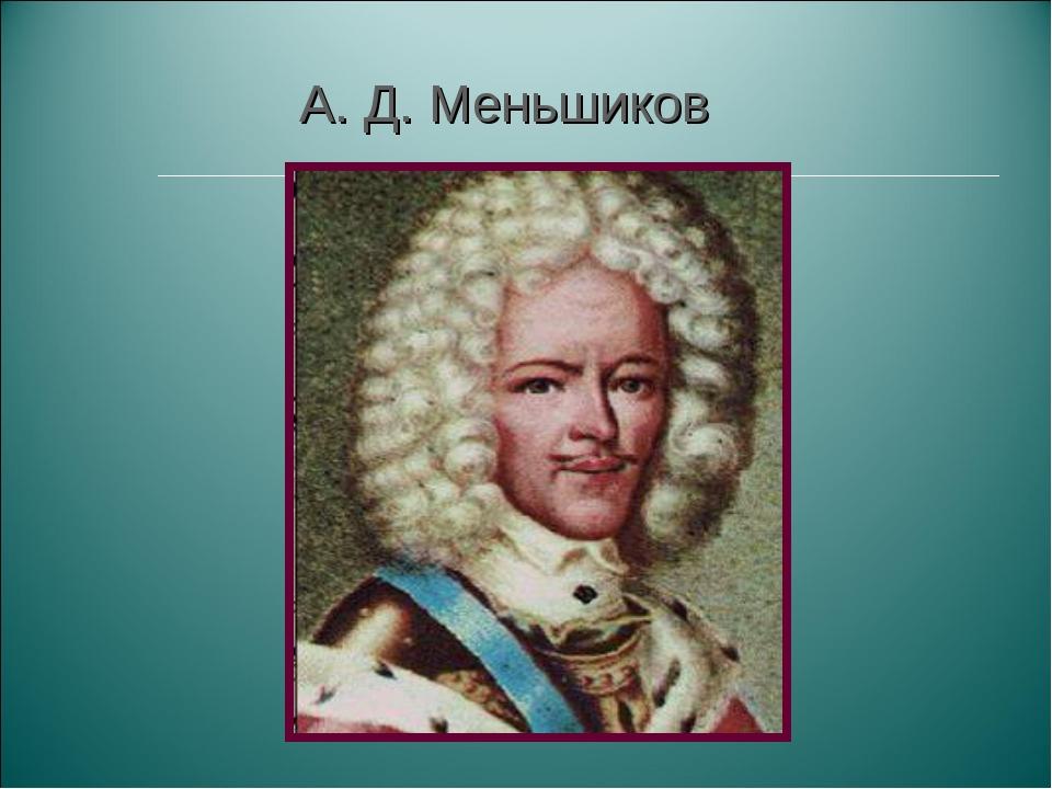 А. Д. Меньшиков