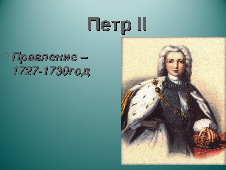 Петр II Правление – 1727-1730год