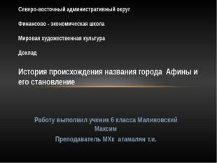 Работу выполнил ученик 6 класса Малиновский Максим Преподаватель МХк атамалян