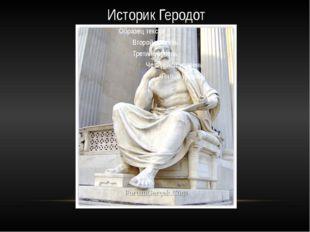 ИсторикГеродот
