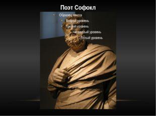 Поэт Софокл
