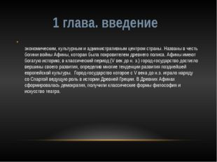 1 глава. введение Афи́ны— столицаГреции. Располагается в Центральной Греции