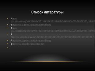 Список литературы 1.https://ru.wikipedia.org/wiki/%D0%94%D1%80%D0%B5%D0%B2%D0