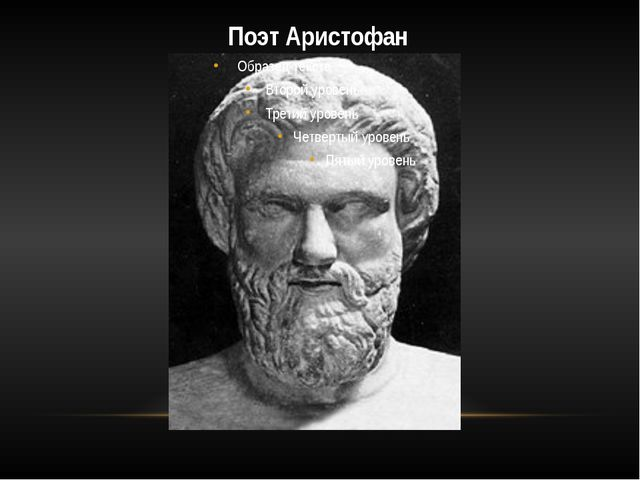 Поэт Аристофан