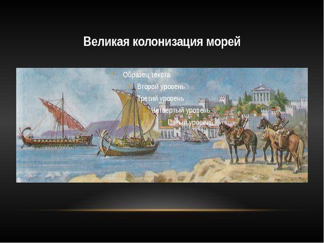 Великая колонизация морей