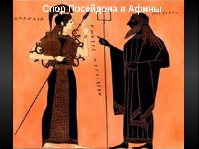 Спор Посейдона и Афины
