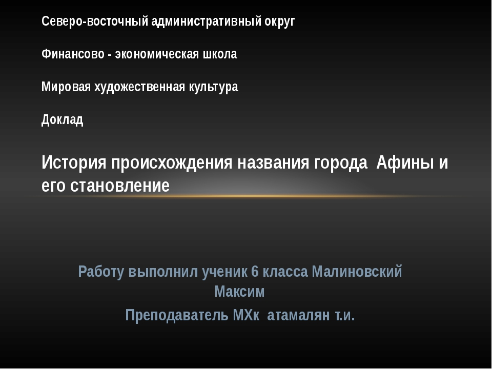 Работу выполнил ученик 6 класса Малиновский Максим Преподаватель МХк атамалян...