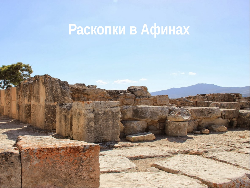 Раскопки в Афинах