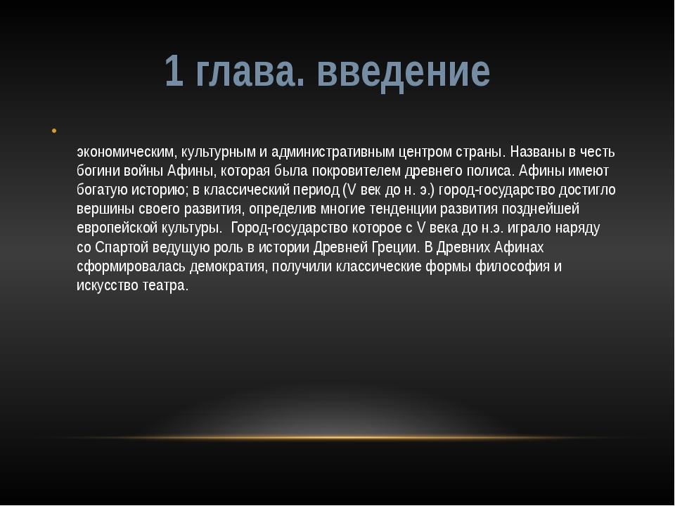 1 глава. введение Афи́ны— столицаГреции. Располагается в Центральной Греции...
