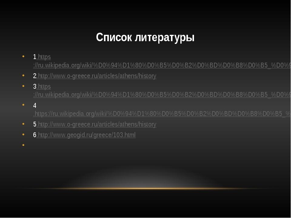 Список литературы 1.https://ru.wikipedia.org/wiki/%D0%94%D1%80%D0%B5%D0%B2%D0...