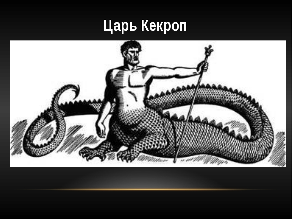 Царь Кекроп