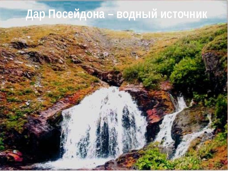Дар Посейдона – водный источник