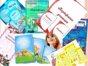 Языковой портфель для начальной школы представляет собой пособие – иллюстриро