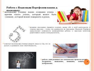 Работа с Языковым Портфелем важна для детей, поскольку: маленькому ученику в