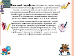 Языковой портфель – собственность ученика. Одной из главных педагогических ф