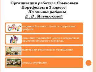 Организация работы с Языковым Портфелем в 3 классе. Из опыта работы Е . В .