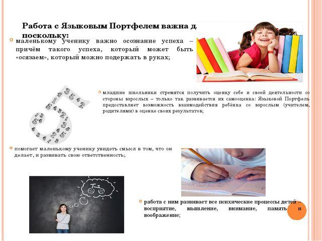 Работа с Языковым Портфелем важна для детей, поскольку: маленькому ученику в...