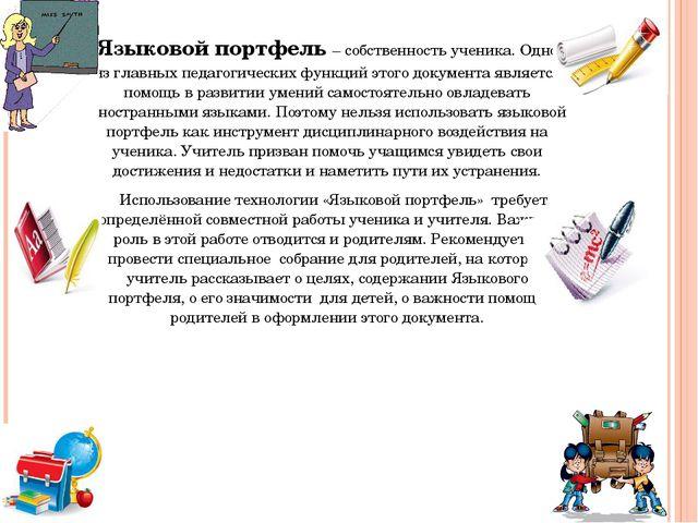 Языковой портфель – собственность ученика. Одной из главных педагогических ф...