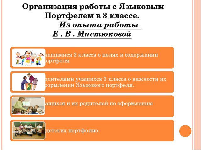 Организация работы с Языковым Портфелем в 3 классе. Из опыта работы Е . В ....